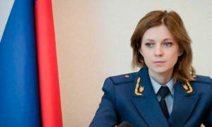Прокурор Поклонская