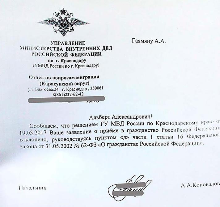 Ответ МВД Гаямяну по делу о гражданстве