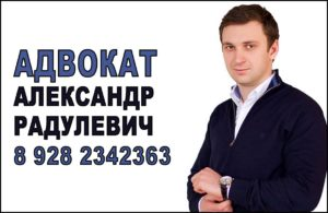 Адвокат Радулевич Александр Романович
