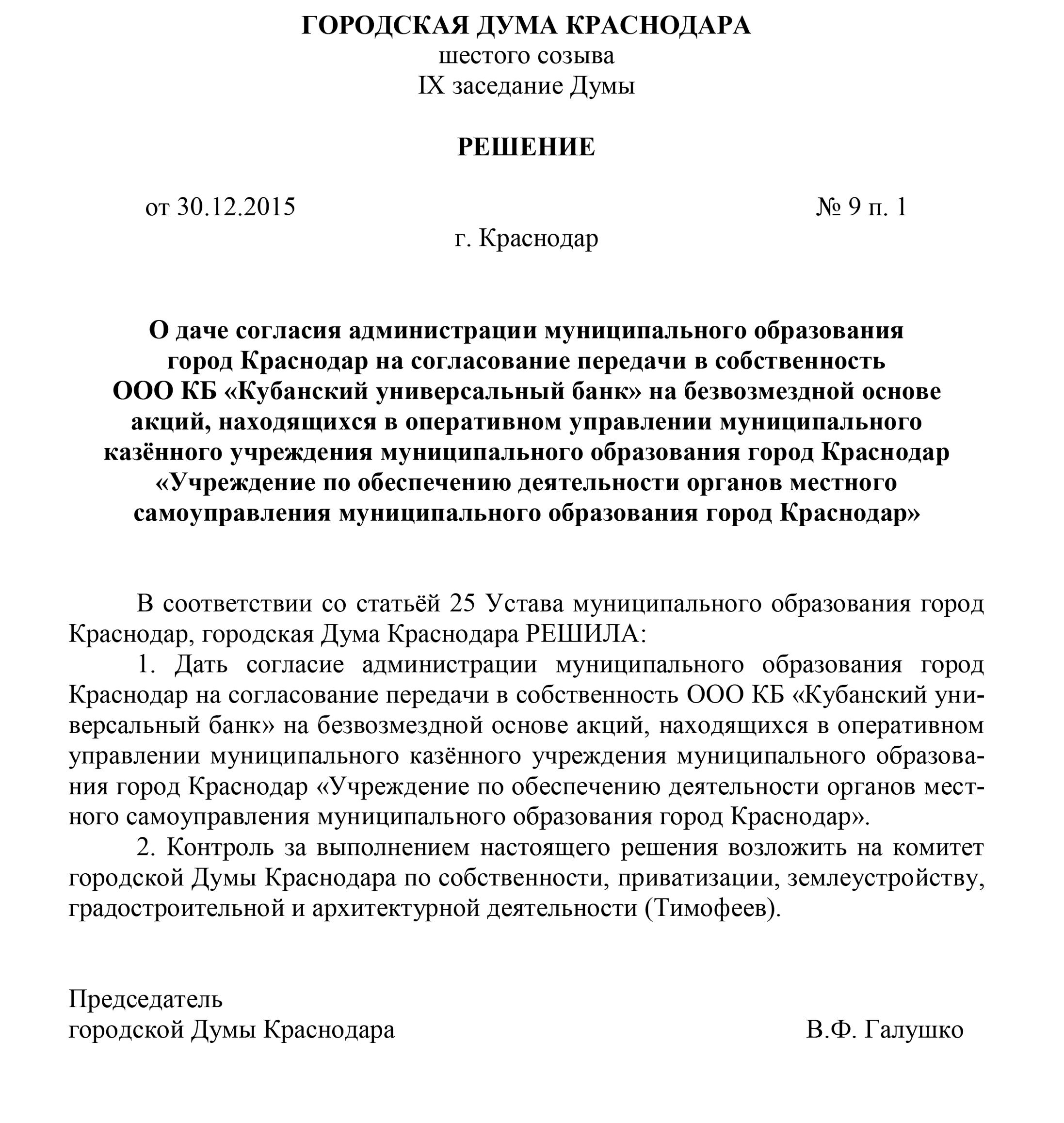 Решение городской думы Краснодара 9п1