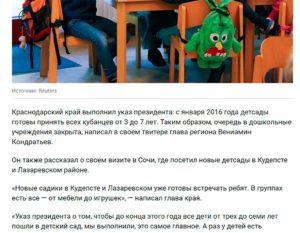 Губернотор-сообщил-о-ликвидации-очереди-в-детский-сад