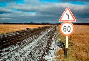 Знак ограничения 60