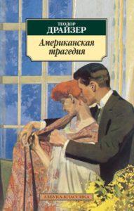 Книга Американская трагедия Теодор Драйзер