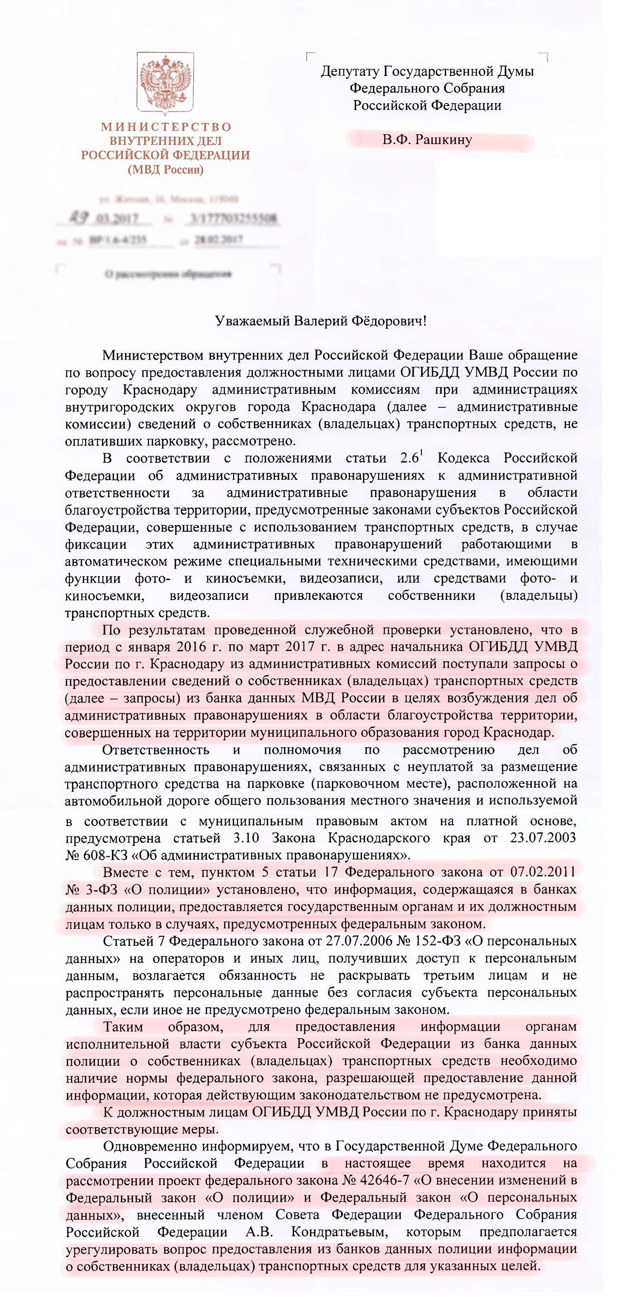 Ответ-Рашкину-из-МВД