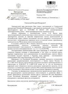 Ответ на депутатский запрос из прокуратуры