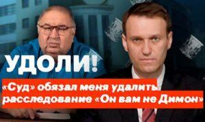 Навальный и Усманов