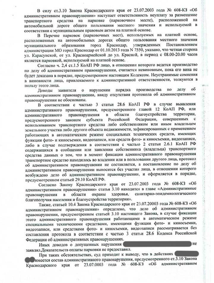 Решение по неуплате штрафа 2 за неуплату муниципальной парковки Краснодар