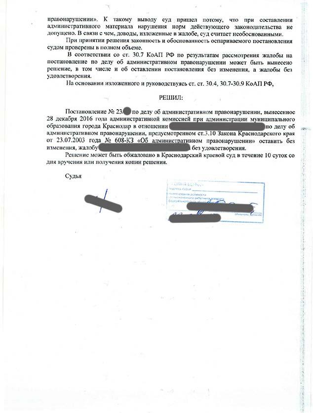 Решение по неуплате штрафа 3 за муниципальную парковку в Краснодаре