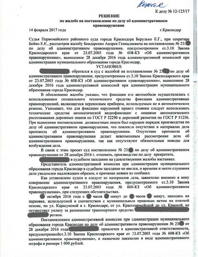 Решение по неуплате штрафа 1 Муниципальные парковки Краснодар.