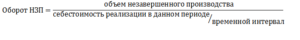 raschet-oborotnyh-periodov-na-osnove-individualnyh-baz-03