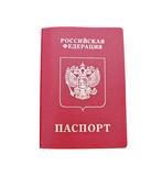Штамп о разводе в паспорт