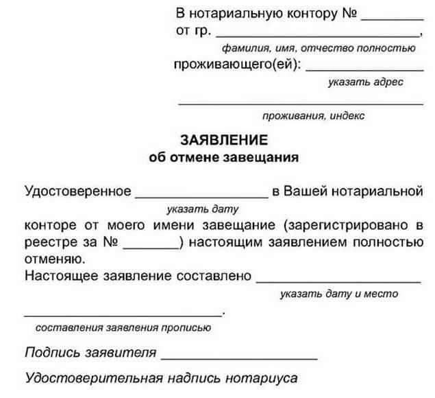 Заявление об отмене завещания